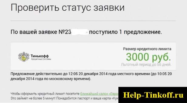 status-zyavki-v-tinkoff-banke.jpg