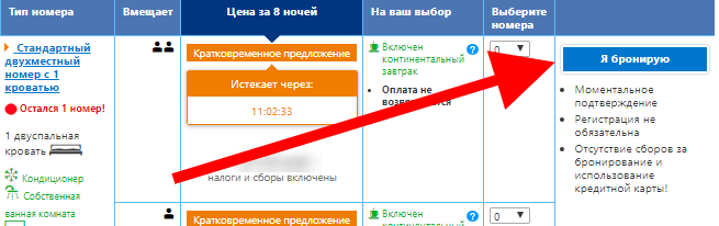hotels_booking_choose_tinkoff.png