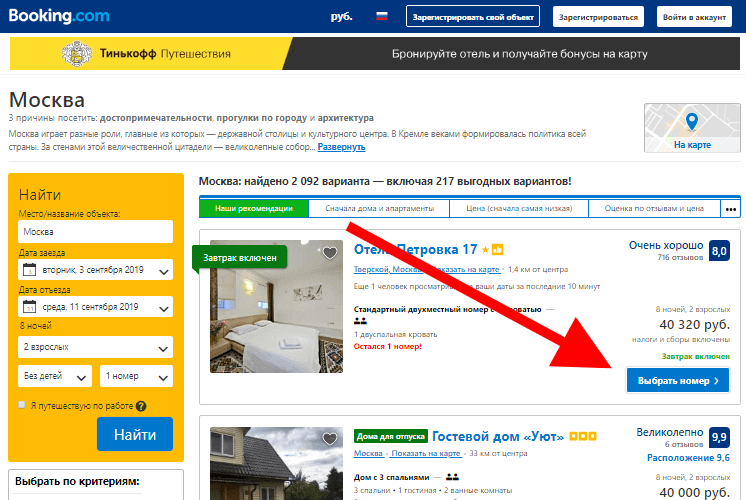 hotels_booking_tinkoff.png