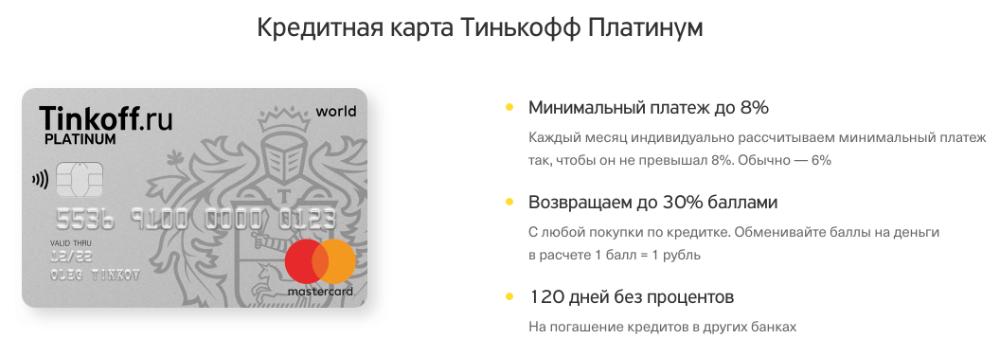 Как заказать онлайн кредитную карту Тинькофф Платинум